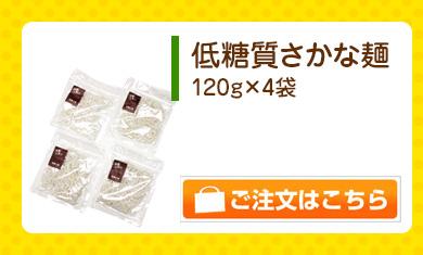 低糖質さかな麺4袋