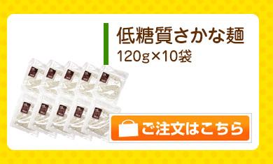 低糖質さかな麺10袋