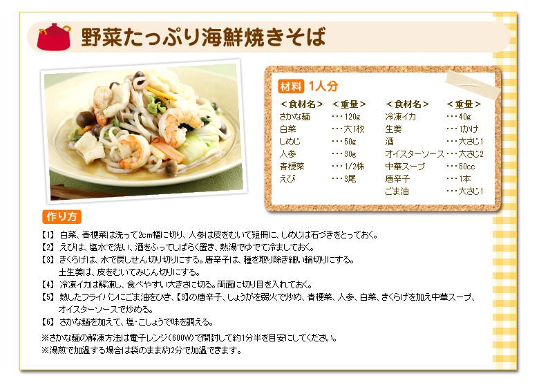 野菜たっぷり海鮮焼きそば