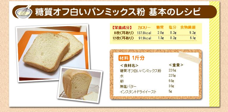 糖質オフ白いパンミックス粉 基本のレシピ