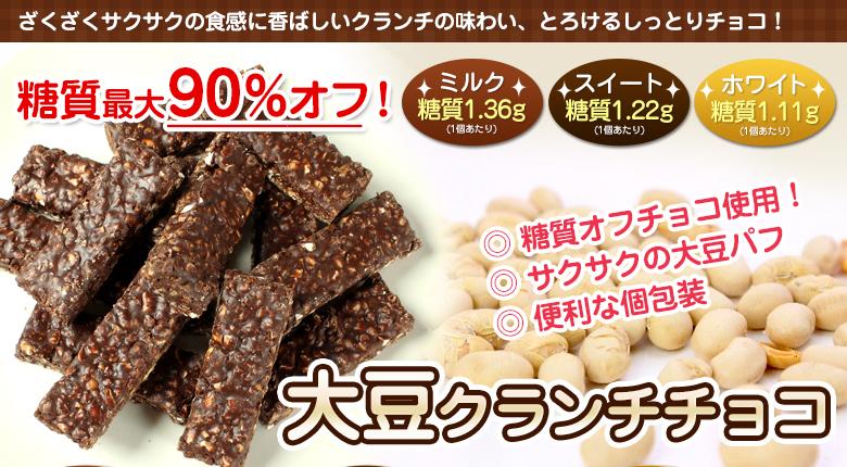 糖質オフチョコ使用・サクサクの大豆パフ・便利な個包装 大豆クランチチョコ