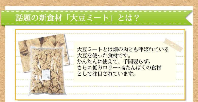 大豆ミートスライス