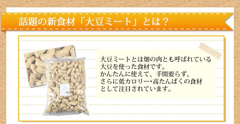 大豆ミートブロック