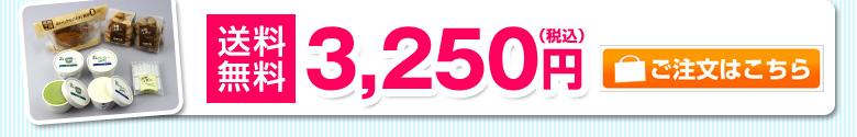 低糖工房夏のデザートセット 送料無料3,250円(税込)