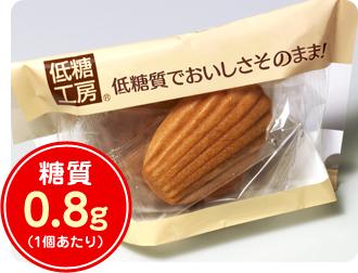 糖質0.8g