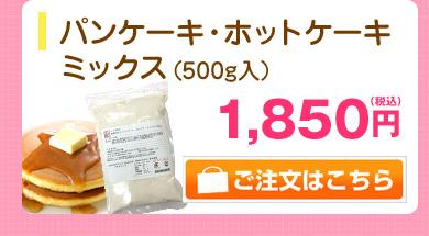 パンケーキ・ホットケーキミックス