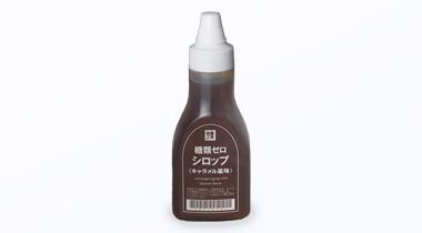 糖類ゼロ シロップ【キャラメル風味】
