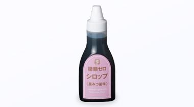 糖類ゼロ シロップ【黒みつ風味】