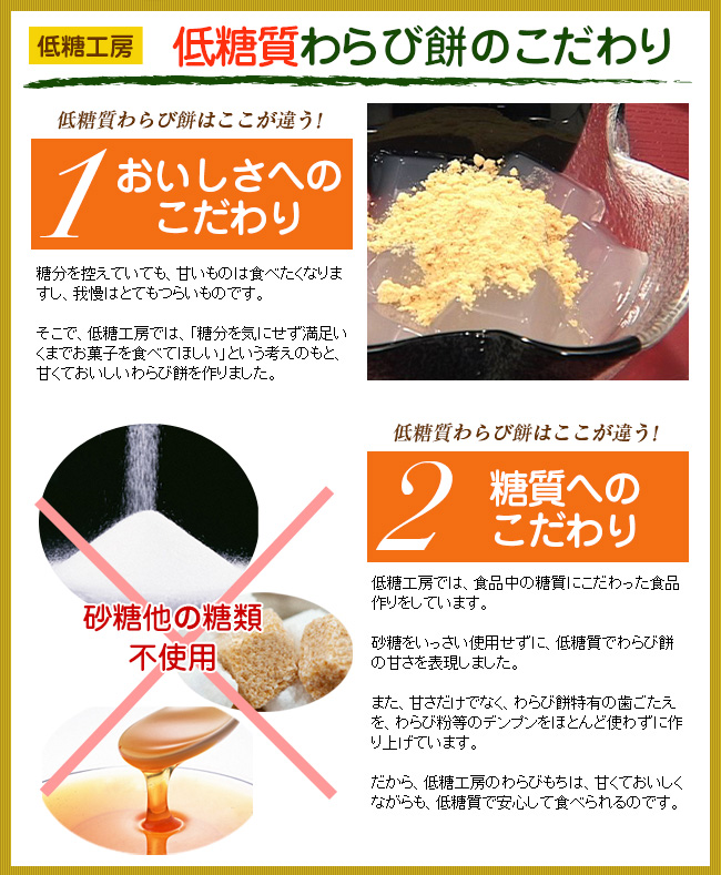 甘くておいしい!和菓子!低糖質わらびもちのこだわり