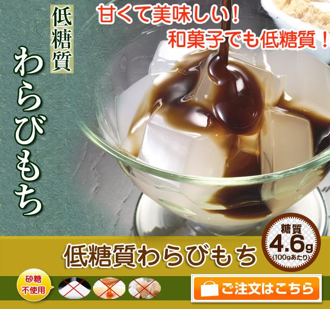 甘くておいしい!和菓子!低糖質わらびもち