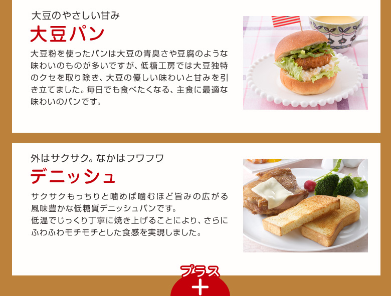 大豆パン デニッシュ