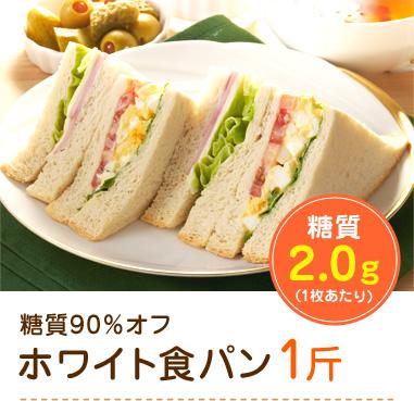 ホワイト食パン 1斤