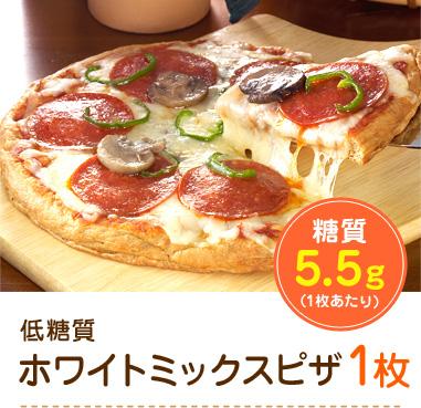 ホワイトミックスピザ 1枚