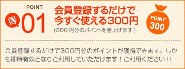 会員登録するだけで今すぐ使える300円