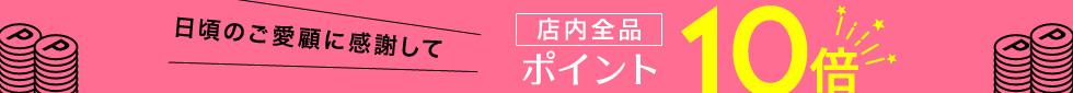 \ 10月のご愛顧感謝企画! / 2019年10月18日(金)10:00から2019年10月21日(月)9:59までポイントアップ!