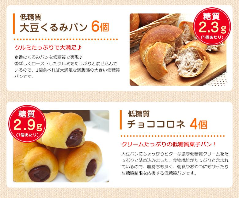 低糖質大豆くるみパン・チョココロネ