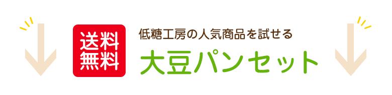 大豆パンセット