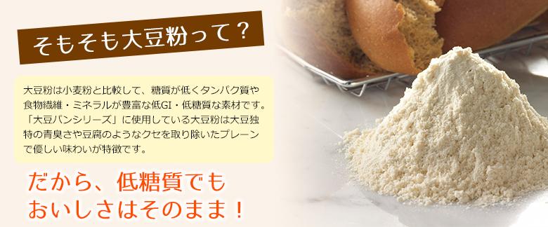 大豆粉って?
