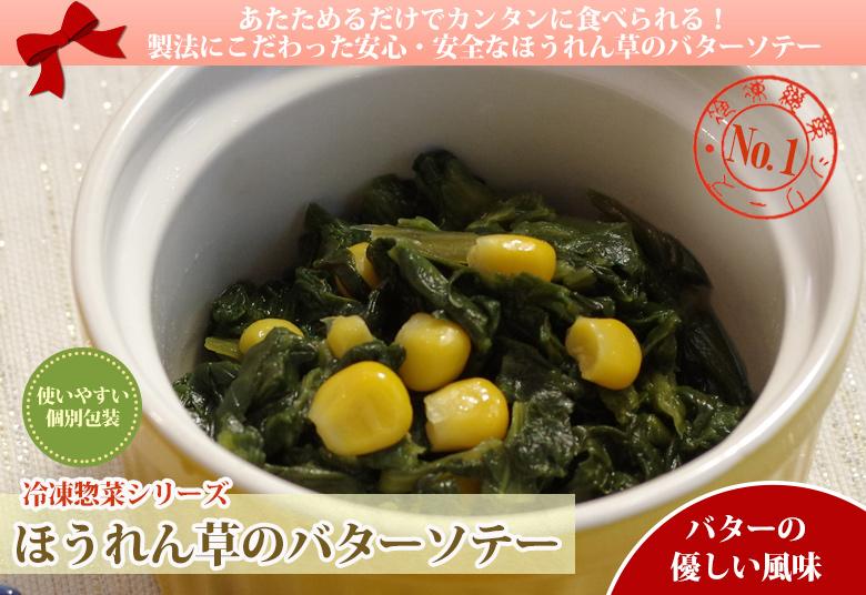 法蓮草のバターソテー
