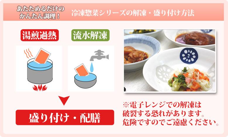 冷凍惣菜温野菜サラダ