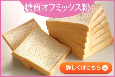 糖質オフミックス粉
